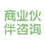 商业伙伴咨询logo