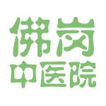 佛岗中医院logo