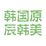 韩国原辰韩美logo