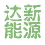 达新能源logo