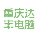 达丰(重庆)电脑有限公司logo