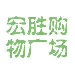 宏胜购物广场logo