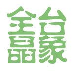 全台晶象logo