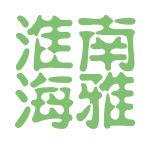 淮南海雅logo