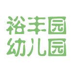 裕丰园幼儿园logo