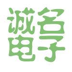 诚名电子logo