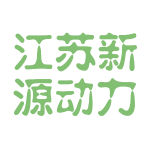 江苏新源动力logo