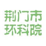 荆门市环科院logo