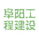 阜阳工程建设logo