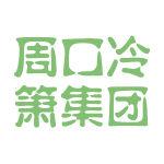 周口冷簫集團logo