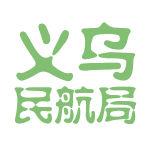 义乌民航局logo