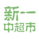 新一中超市logo