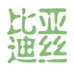 比亚迪丝logo
