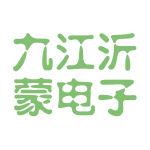 九江沂蒙电子logo