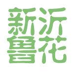 新沂鲁花logo