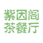 紫因阁茶餐厅logo
