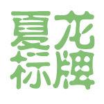 夏龙标牌logo