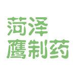 菏泽叡鹰制药logo