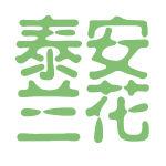 泰安兰花logo