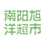 南阳旭洋超市logo