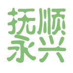 抚顺永兴logo