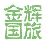 金辉国旅logo