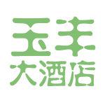 玉豐大酒店logo