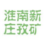 淮南新庄孜矿logo