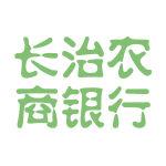 长治农商银行logo