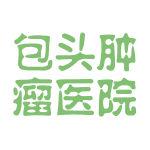 包头肿瘤医院logo
