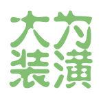 大为装潢logo
