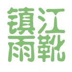 镇江雨靴logo