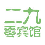 二九零宾馆logo