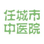 任城市中医院logo