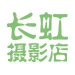 长虹摄影店logo