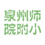 泉州师院附小logo