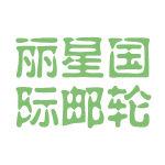 丽星国际邮轮logo