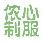 侬心制服logo
