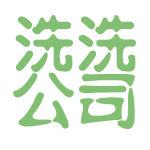 洗洗公司logo