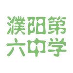 濮阳第六中学logo