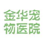 金华宠物医院logo