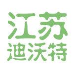 江苏迪沃特logo
