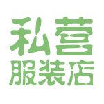 私营服装店logo