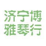 济宁博雅琴行logo