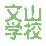 文山学校logo