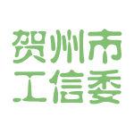贺州市工信委logo