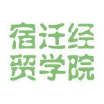 宿迁经贸学院logo