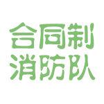 合同制消防队logo