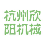 杭州欣阳机械logo