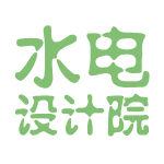 水电设计院logo